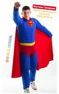 Костюм Супермен