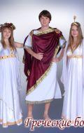 Костюмы Греческих богов;  Артикулы Гр1, М.Гр3 и Гр2