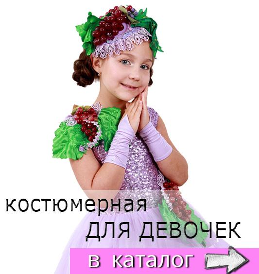 Карнавальные костюмы для девочек на прокат