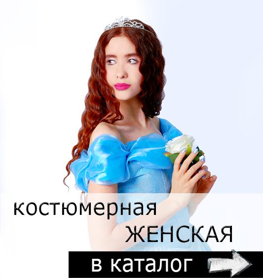 Прокат карнавальных костюмов для женщин