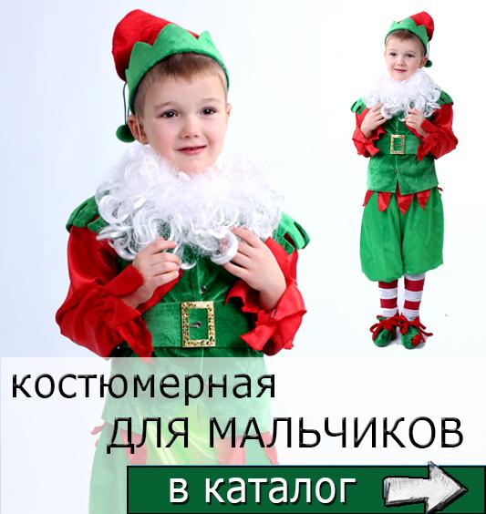 Прокат карнавальных костюмов для мальчиков в Киеве
