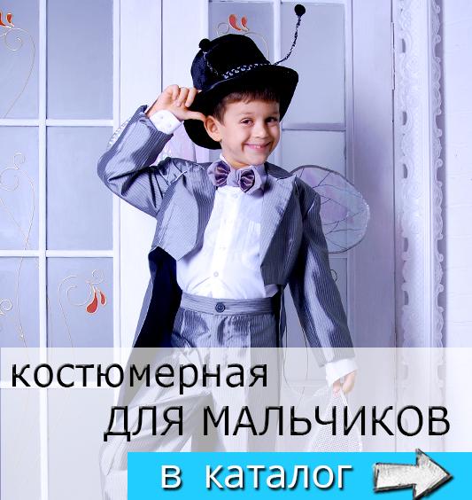 Карнавальные костюмы для мальчиков на прокат