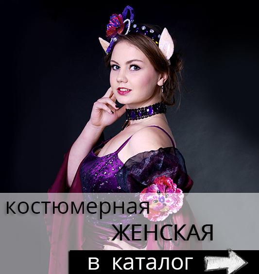 Прокат карнавальных костюмов - Инфанта-карнавал - photo#41