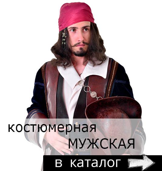 аренда костюмов на мужчин
