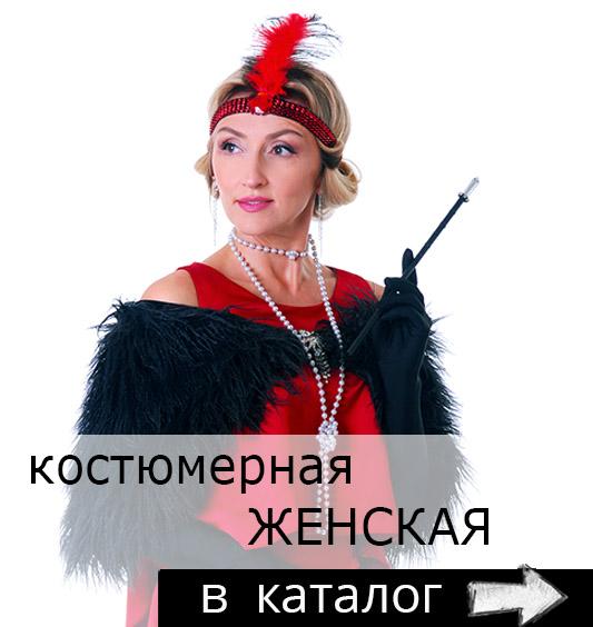 Женские карнавальные костюмы в аренду