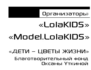 платья весенней тематики на показе Ukrainian Kids Fashion Week 2016