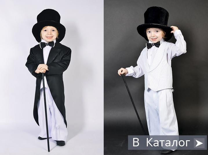 Фраки, костюмы и смокинги для выпускников детских садов и начальной школы